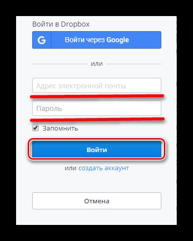 Авторизация в Dropbox для загрузки видео в сервисе Online-convert.com