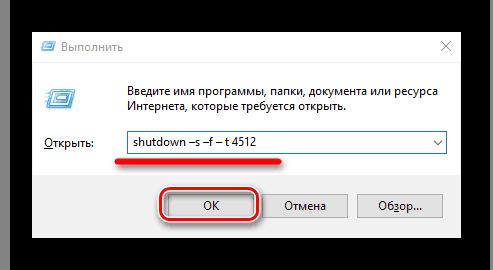 Ввод данных в пустом поле командной строки для автовыключения компьютера Windows 7