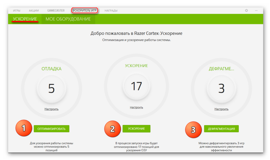 Вкладка Ускоритель игр в программе Razer Cortex