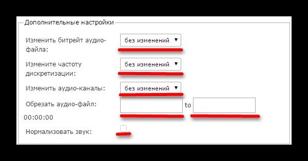 Выбор дополнительных настроек в сервисе Online-convert.com