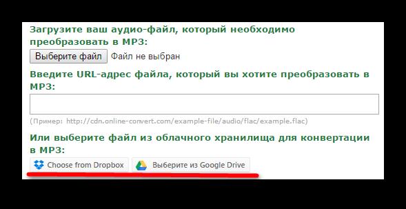 Выбор облачного хранилища для загрузки видео в сервисе Online-convert.com