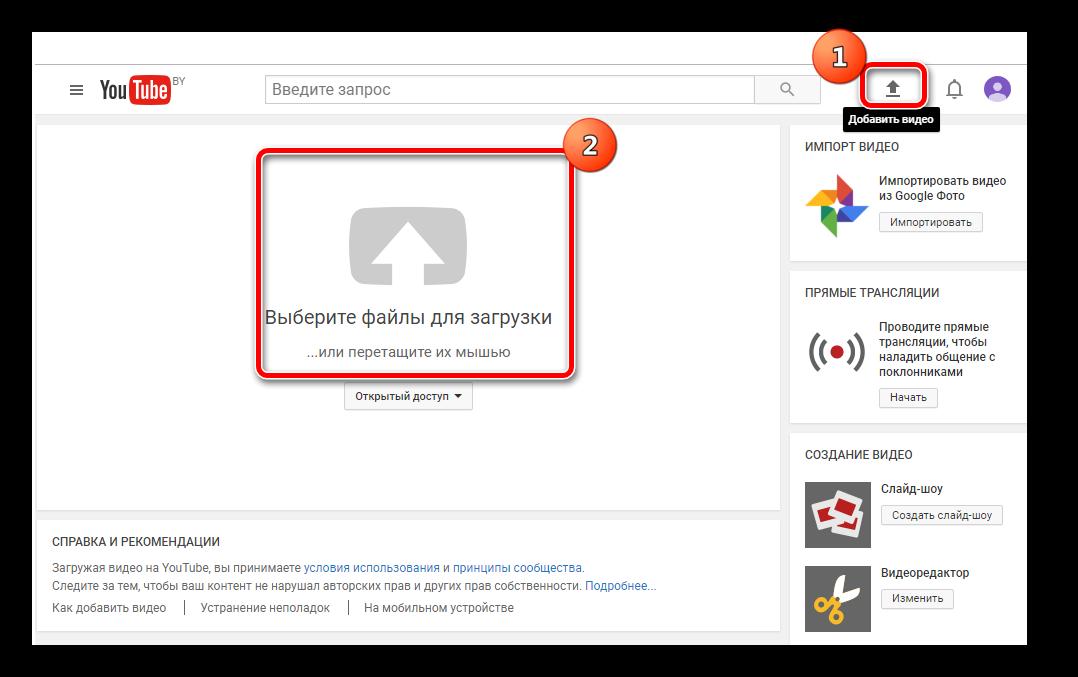 Выбор файла для загрузки в YouTube