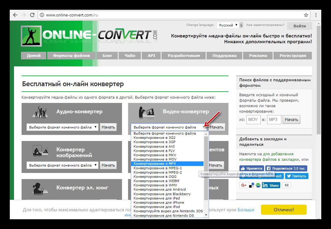 Выбор формата в Online-convert