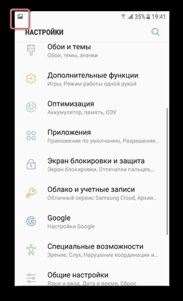 Иконка созданного скриншота на панели уведомлений смартфона