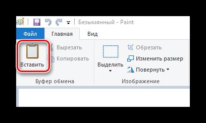 Кликаем на кнопку Вставить в Paint
