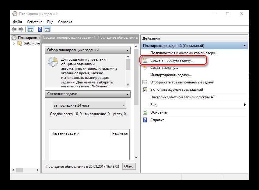 Нажать Создать простую задачу для автовыключения компьютера Windows 7