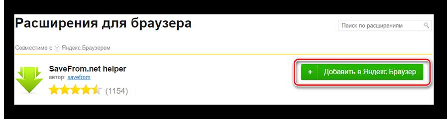 Нажимаем Добавить в Яндекс.Браузер расширение SaveFrom.net