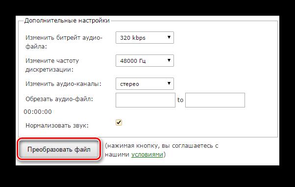Нажимаем Преобразовать файл для конвертации его в MP3 на сервисе Online-convert.com