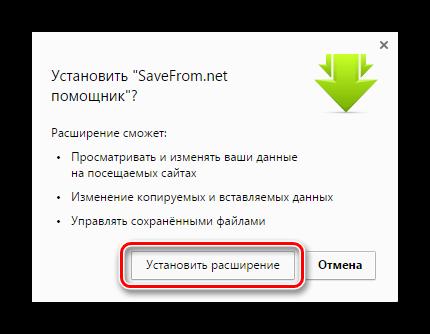 Нажимаем Установить приложение SaveFrom.net