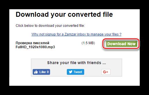 Нажимаем Download now для скачивания файла в сервисе Zamzar