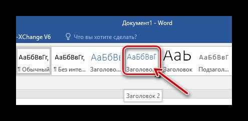 Нумерация всех заголовков в редакторе Word