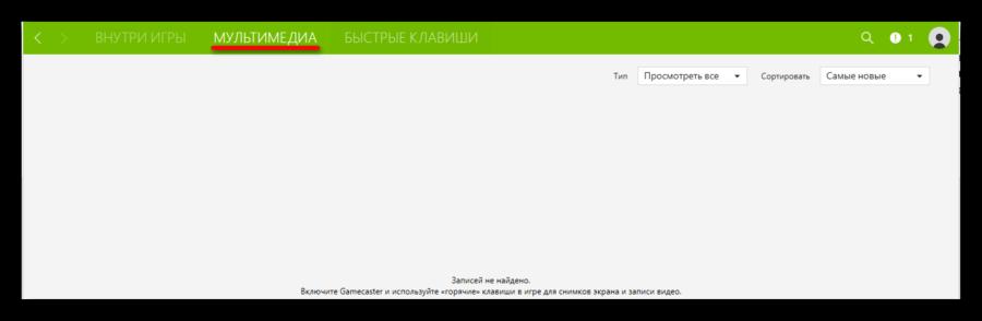 Подпункт Мультимедиа в программе Razer Cortex