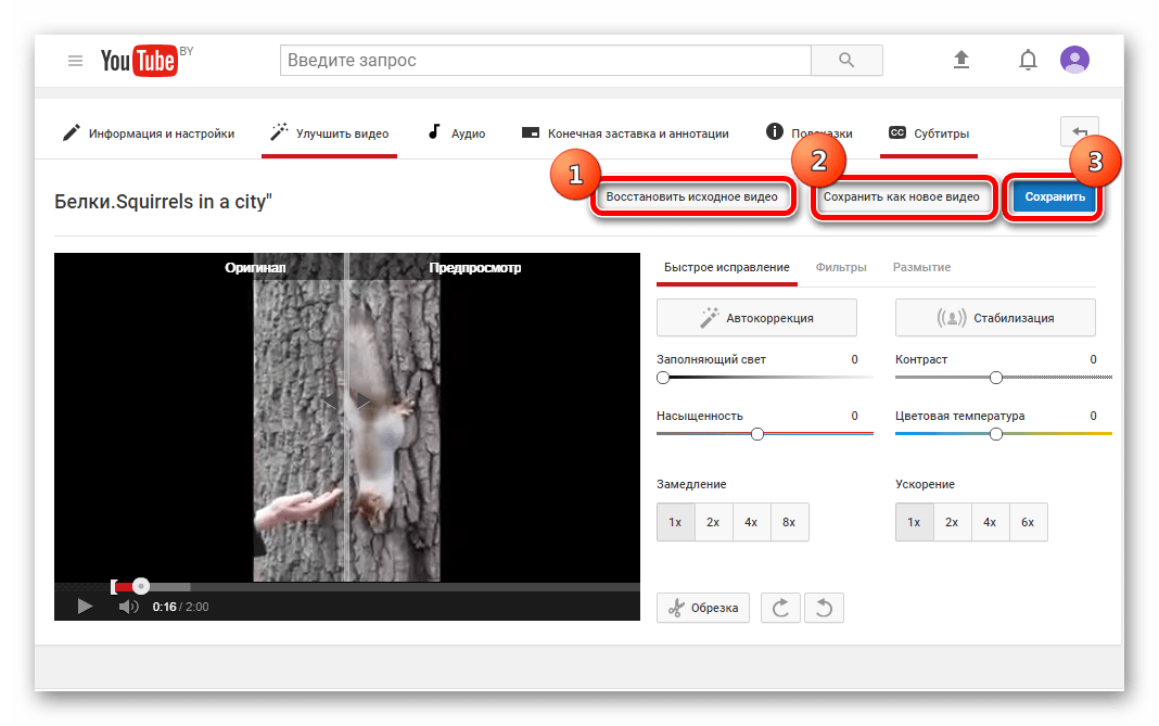 Предпросмотр и сохранение в YouTube