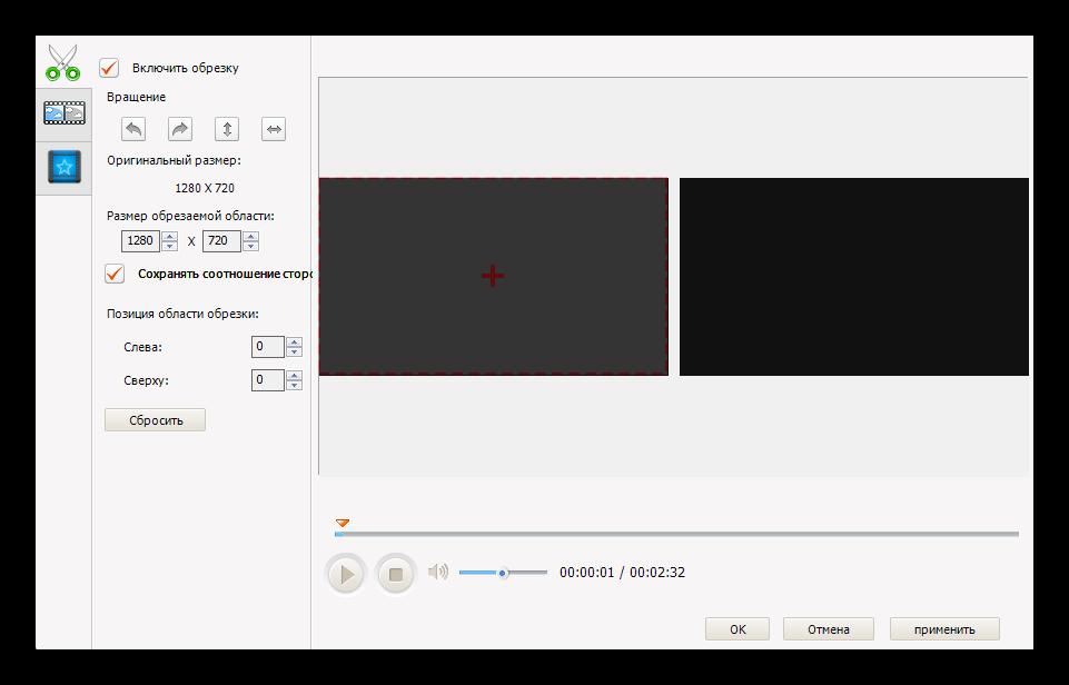 Редактирование видеоролика в Any Video Converter