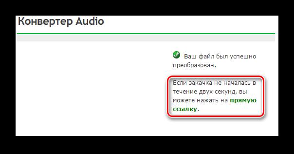 Скачать MP3 файл по прямой ссылке в сервисе Online-convert.com