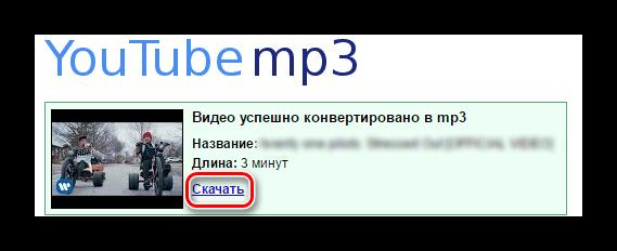 Скачиваем MP3 файл в сервисе Youtube MP3