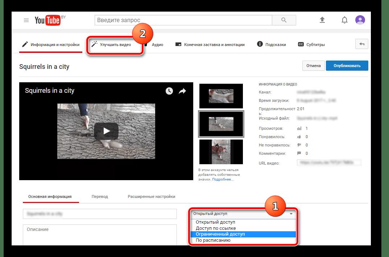 Улучшить видео в YouTube