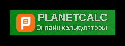 Лого PlanetCalc