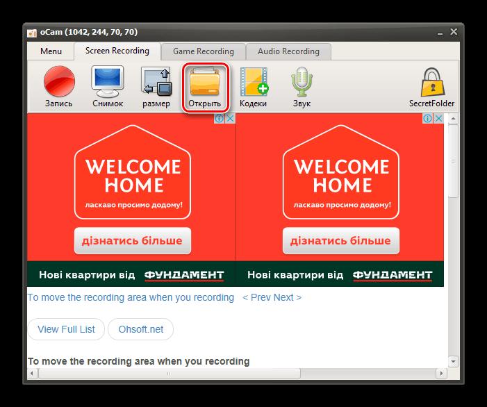 Быстрый доступ к папке с созданными файлами с помощью oCam Screen Recorder
