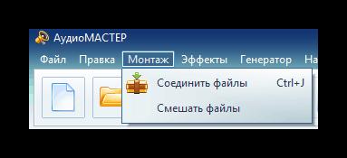 Вкладка Монтаж в АудиоМАСТЕРе