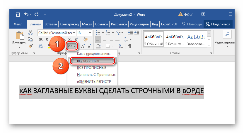 Изменить на все строчные в MS Word