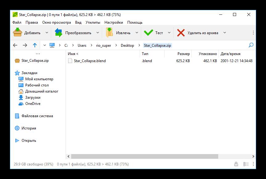 Интерфейс PeaZip