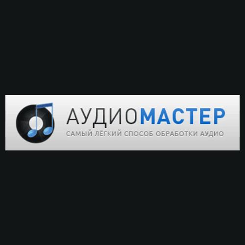 Cкачать АудиоМАСТЕР полную версию бесплатно на русском языке