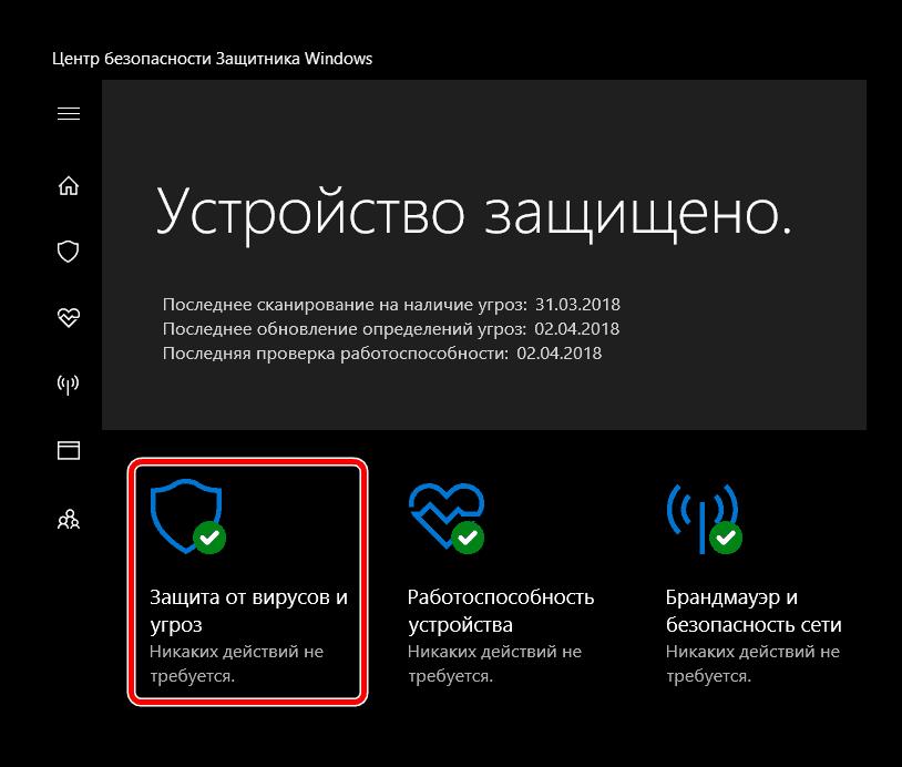 Защита от вирусов и угроз в Центре Безопасности Защитника Windows
