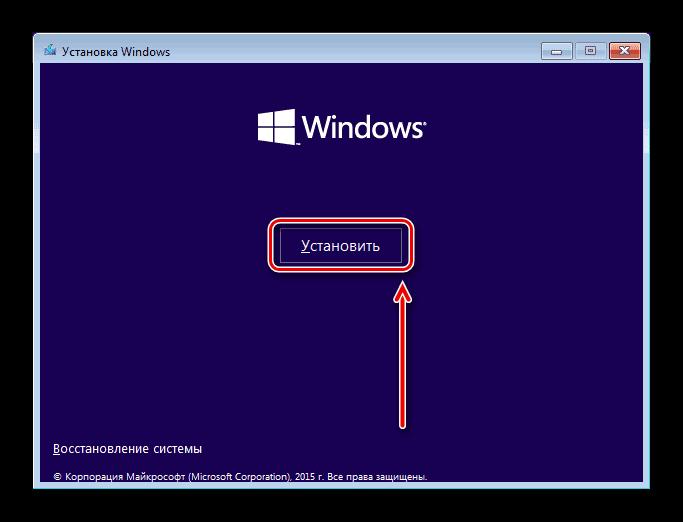 Начало установки Windows