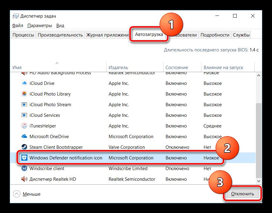 Отключение Защитника Windows 10 в Диспетчере задач