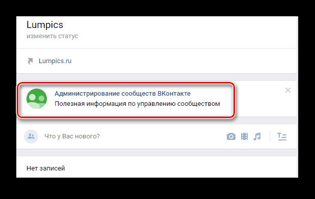 Администрирование сообщества ВКонтакте