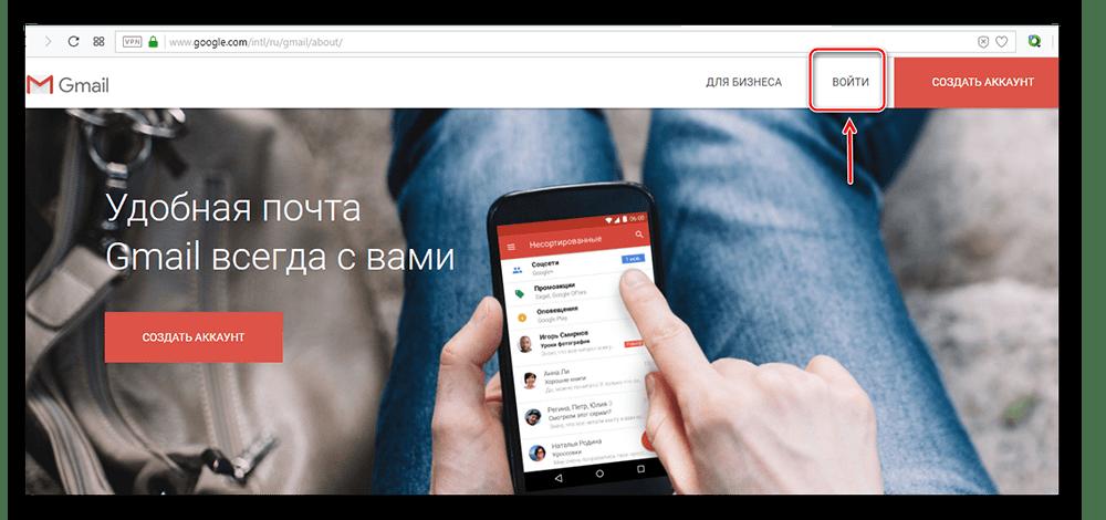 Вход в Gmail через официальный сайт
