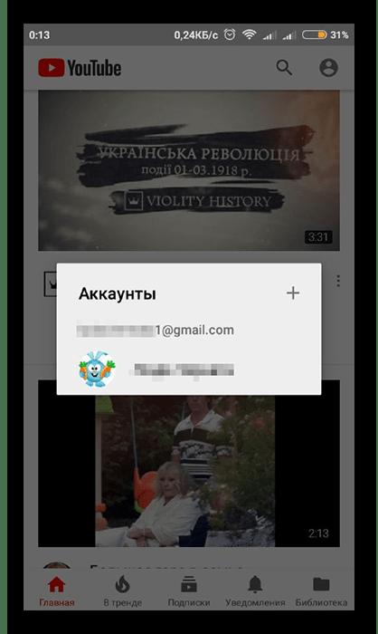 Выбор аккаунта из предложенных для входа в мобильное приложение YouTube