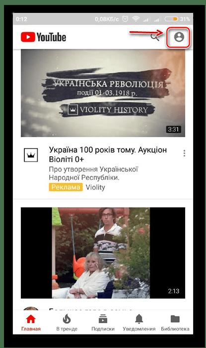 Значок Мой профиль в мобильном приложении YouTube