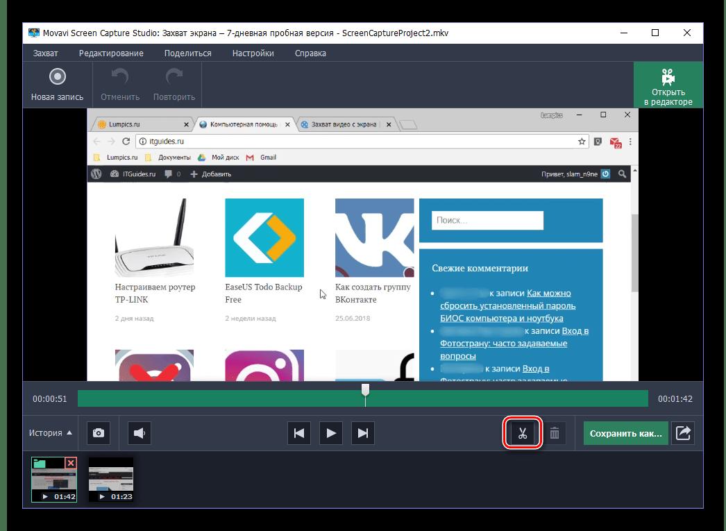 Обрезать видеозапись в программе Movavi Screen Capture