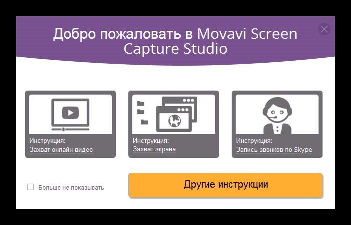 Ознакомиться с дополнительными инструкциями по использованию программы Movavi Screen Capture