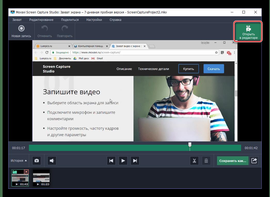 Открыть записанное видео во встроенном редакторе программы Movavi Screen Capture
