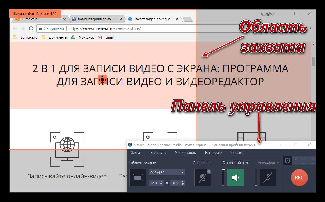 Рабочие окна программы Movavi Screen Capture