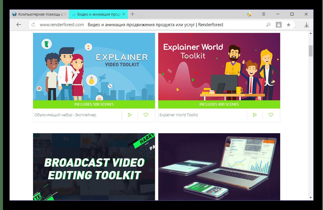 Анимации и презентации в онлайн-сервисе Renderforest
