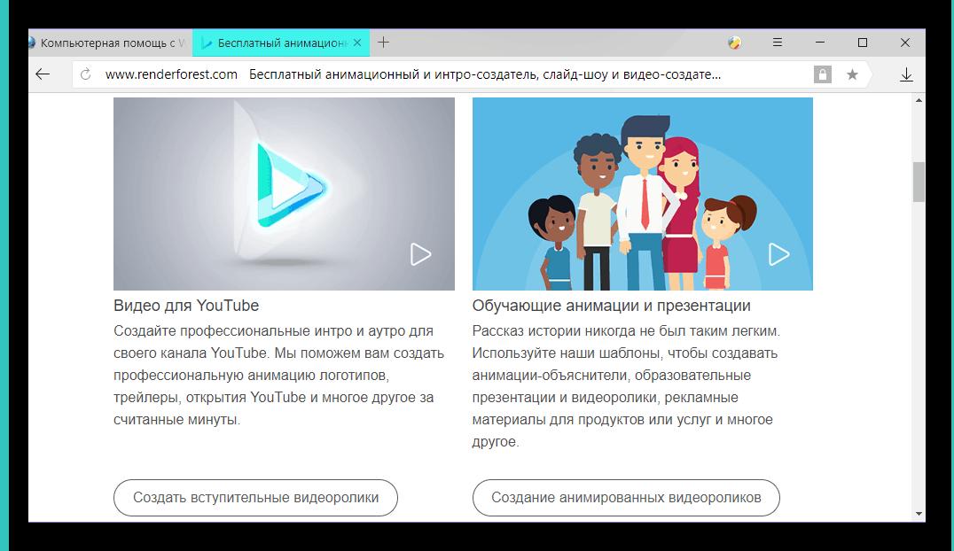 Категории в библиотеке шаблонов на онлайн-сервисе Renderforest