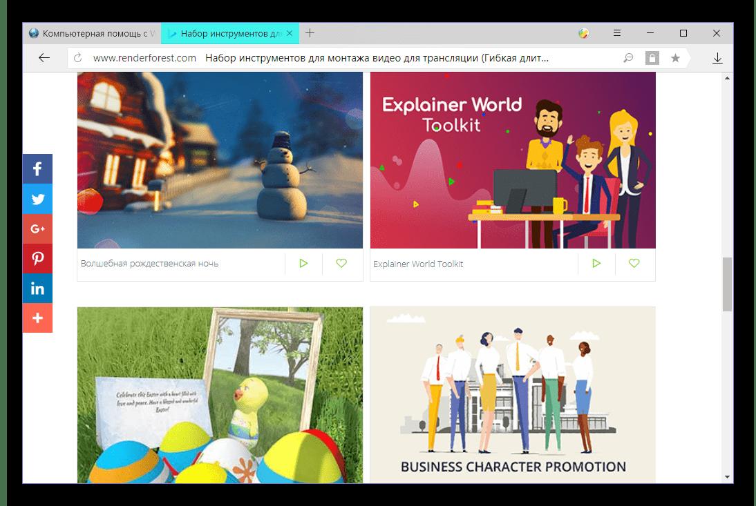 Пользовательские видеоролики в библиотеке онлайн-сервиса Renderforest
