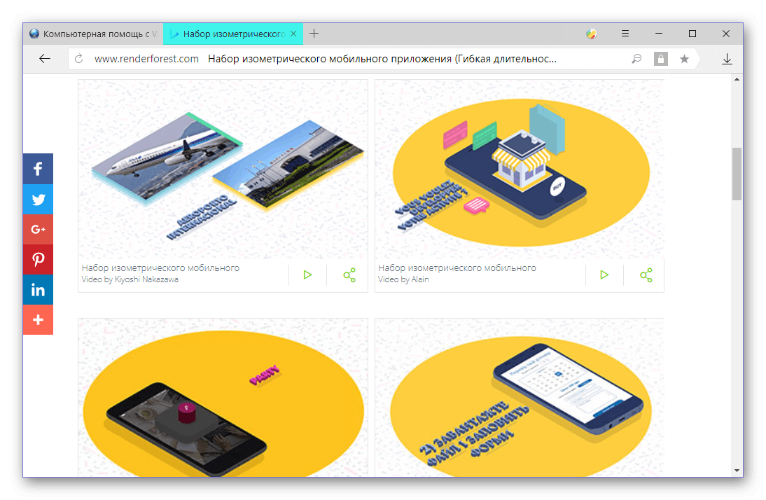 Шаблоны для создания видео для мобильных приложений и игр в онлайн-сервисе Renderforest