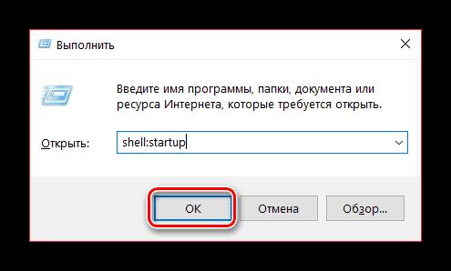 Запуск папки Автозагрузка в Windows