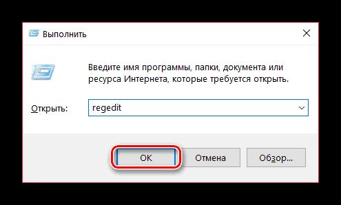 Запуск редактора реестра в Windows