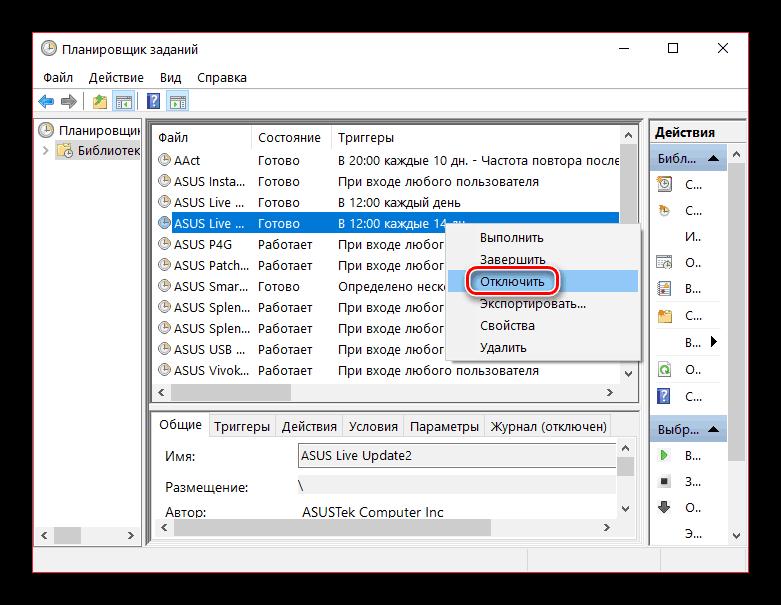 Отключение программы из автозагрузки в Библиотеке планировщика заданий