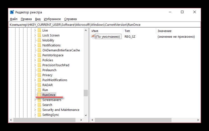 Переключение в папку Run Once в редакторе реестра