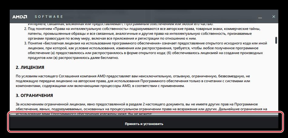 Принятие лицензионного соглашения AMD