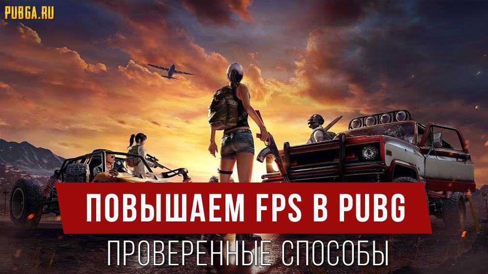 Повышаем fps в PUBG