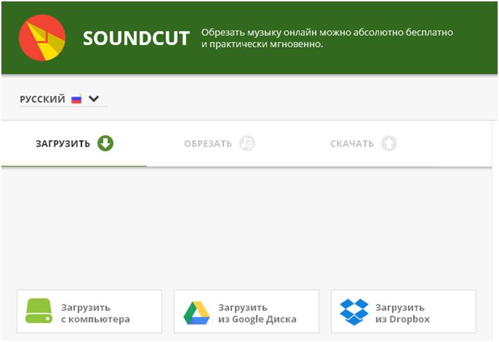 Склеить песню Online Soundcut