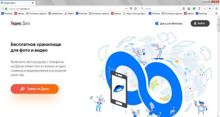 Как пользоваться Яндекс облаком